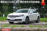 雪铁龙C5让利2.8万 降价竞争丰田凯美瑞