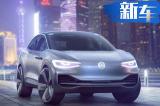 上汽大众将修建全新工厂 投产2款I.D.电动SUV