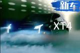 凯迪拉克全新SUV XT4明日首发 年内国产上市