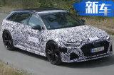 """2020款奥迪RS6谍照曝光 换新""""西装""""搭S8引擎"""