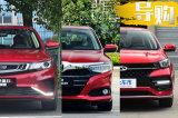 车市严选:10万级性价比高的家用轿车怎么选?