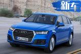奥迪Q7大SUV将推新款 搭3.0T发动机/年内上市