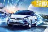 节能先锋 科技潮品! 大众进口汽车新e-Golf解析