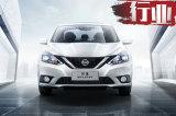 东风日产年销116万辆 SUV增15.2%/轩逸破46万