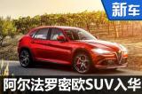 阿尔法罗密欧首款SUV将入华竞争宝马X3