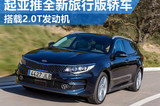 起亚推全新旅行版轿车 将搭载2.0T发动机