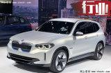 宝马电池能量密度翻倍 iX3等国产车将更具竞争力