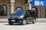 东风风行CM7推2款新车型 售12.69-13.39万元