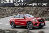 锁定X6 奔驰新GLE Coupe跨界SUV官图解析