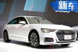 奥迪A6全新动力车型上市 配2.0T轻混售价下调