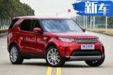 路虎发现SUV将搭2.0T 售价大降/百公里油耗9.6L