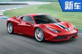 法拉利推全新488 GTO超跑 2.7秒内破百