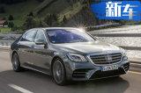 奔驰全新S级实车曝光 配超大屏幕/增混动车型