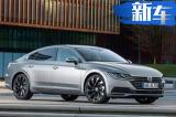 大众3款新车齐上阵 全新一代CC中国首发亮相