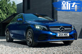 奔驰新C级10月25日开卖 换1.5T发动机-售价上调