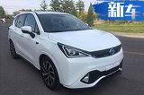 """广汽三菱纯电SUV定名""""祺智EV"""" 续航最高410km"""