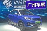 2018广州车展探馆:合众新能源 哪吒 N01探馆