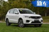 吉利新款远景SUV配置曝光 月底上市7万多起售