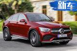 奔驰新款GLC售36万元起 7月交付/内外全新设计