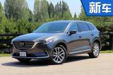马自达七座SUV-CX-9将国产 首搭2.5T发动机