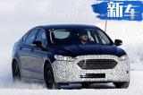 福特将推新款蒙迪欧 换搭8AT变速箱/年内亮相