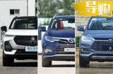 空间配置应有尽有 15万元买紧凑SUV就选它们吧!