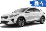 起亚跨界SUV插混版官图发布 搭1.6L引擎明年开售
