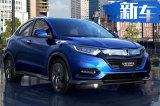 本田新款缤智发布 提供混合动力车型/配四驱系统