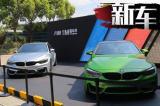 宝马M3/M4车迷限量版正式上市 106.8万起售