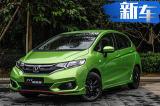 广汽本田新飞度上市 车型减少/顶配版降1万元