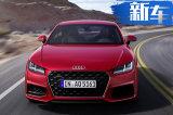 奥迪现款TT将停产 换代车型推纯电动版/明年上市
