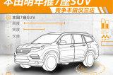 本田明年将推出7座SUV 为中国市场设计