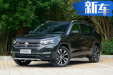 一汽-大众轿跑SUV投产 20万起售百公里加速7.6s