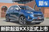 东风悦达起亚新KX3正式上市 11.68万元起