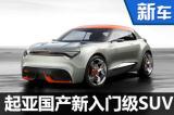 起亚KX2小型SUV将国产  预计售价8万起