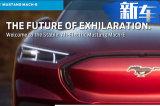 福特全新Mach E售价曝光!推5款车型/下周发布