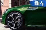 奥迪全新RS5轿跑版多图实拍 3.9秒破百售63万元