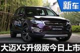 众泰紧凑SUV改款上市 售价7.79万元起
