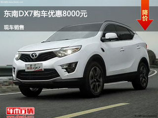 大同东南DX7优惠0.8万元
