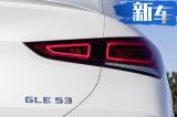 奔驰新GLE轿跑性能版官图 配轻混系统/5.3秒破百
