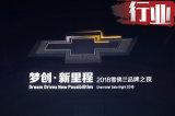 王永清:雪佛兰大涨22% 六款全新车型中国开卖
