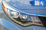 起亚全新一代K5实车曝光 外观微调/配贯穿尾灯