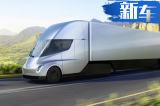 特斯拉将推首款纯电动卡车 百公里加速仅5秒