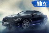 寶馬8系全新車型3月發布 搭4.4T發動機售價大漲