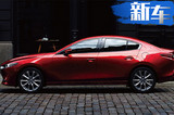 新款马自达3正式上市 搭2.0L发动机/操控性提升