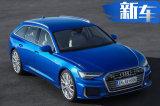 奥迪全新A6旅行正式发布 外观大改-明年中国开卖