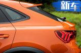 奥迪Q3轿跑版售价曝光 搭1.5T引擎后续国产将搭载