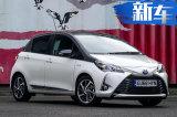 丰田全新雅力士实拍图 增混动车型将在8天后首发
