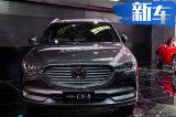 长安马自达CX-8正式亮相!将于第四季度正式开卖