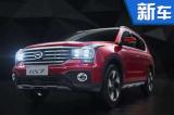 广汽传祺GS7正式上市 售价14.98-20.98万元